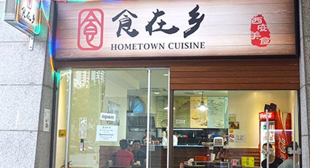 Shi Zai Xiang Singapore image 1