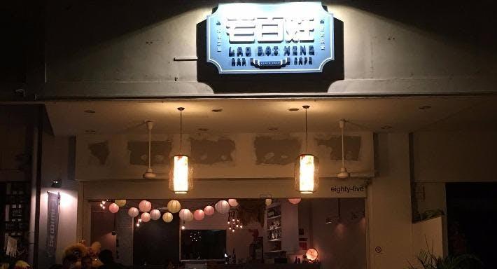 Lao Bai Xing Bar. Cafe Singapore image 15