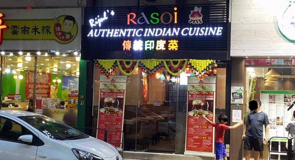 Rasoi 印度厨房 Hong Kong image 1