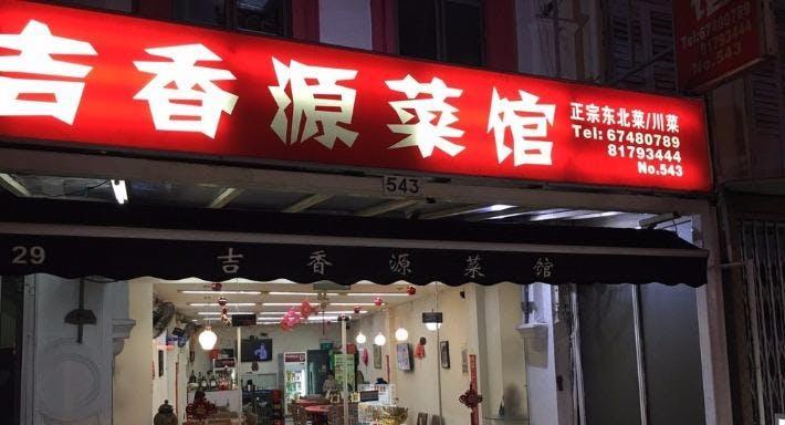 Ji Xiang Yuan Restaurant Singapore image 11