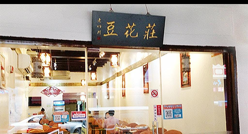 Lao Si Chuan Dou Hua Zhuang Singapore image 1