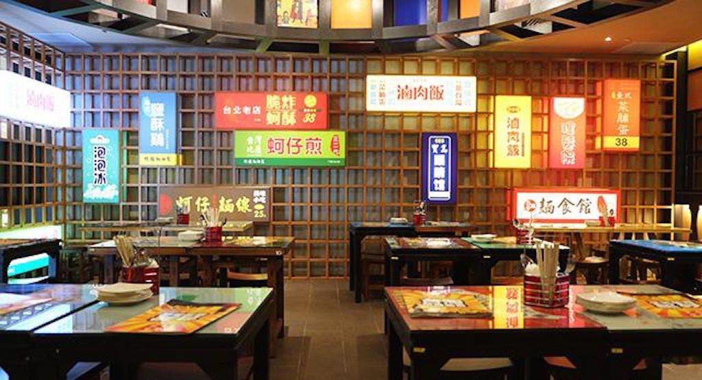 Eat at Taipei - Kallang Wave Mall Singapore image 1