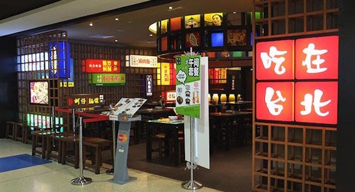Eat at Taipei - Kallang Wave Mall Singapore image 2