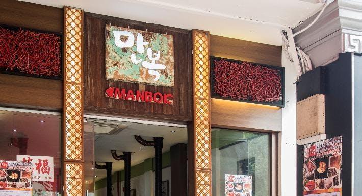 Manbok Chinatown Korean BBQ & Steamboat Restaurant Singapore image 3