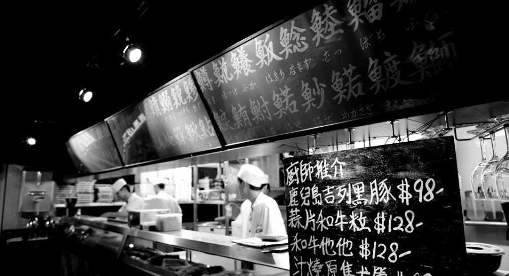 Kam Tin Long Sushi Restaurant 金田長壽司 Hong Kong image 1