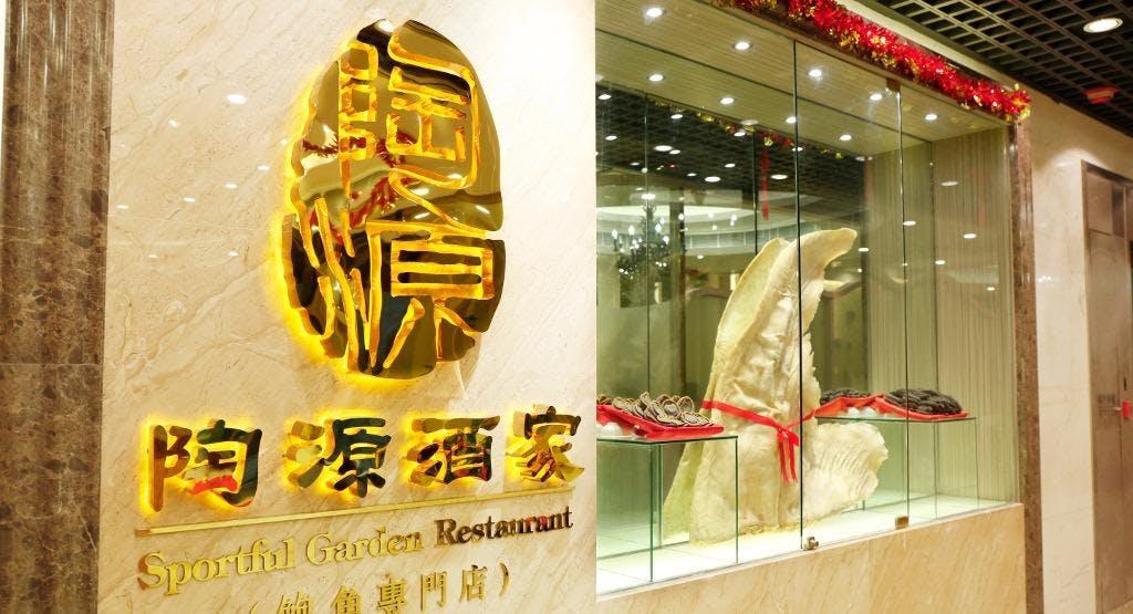 Sportful Garden Restaurant  - Wan Chai 陶源酒家 - 灣仔 Hong Kong image 1