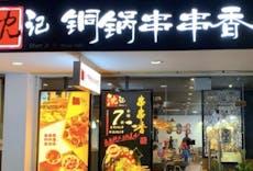 Shen Ji Tong Guo Chuan Chuan Xiang 沈记铜锅串串香