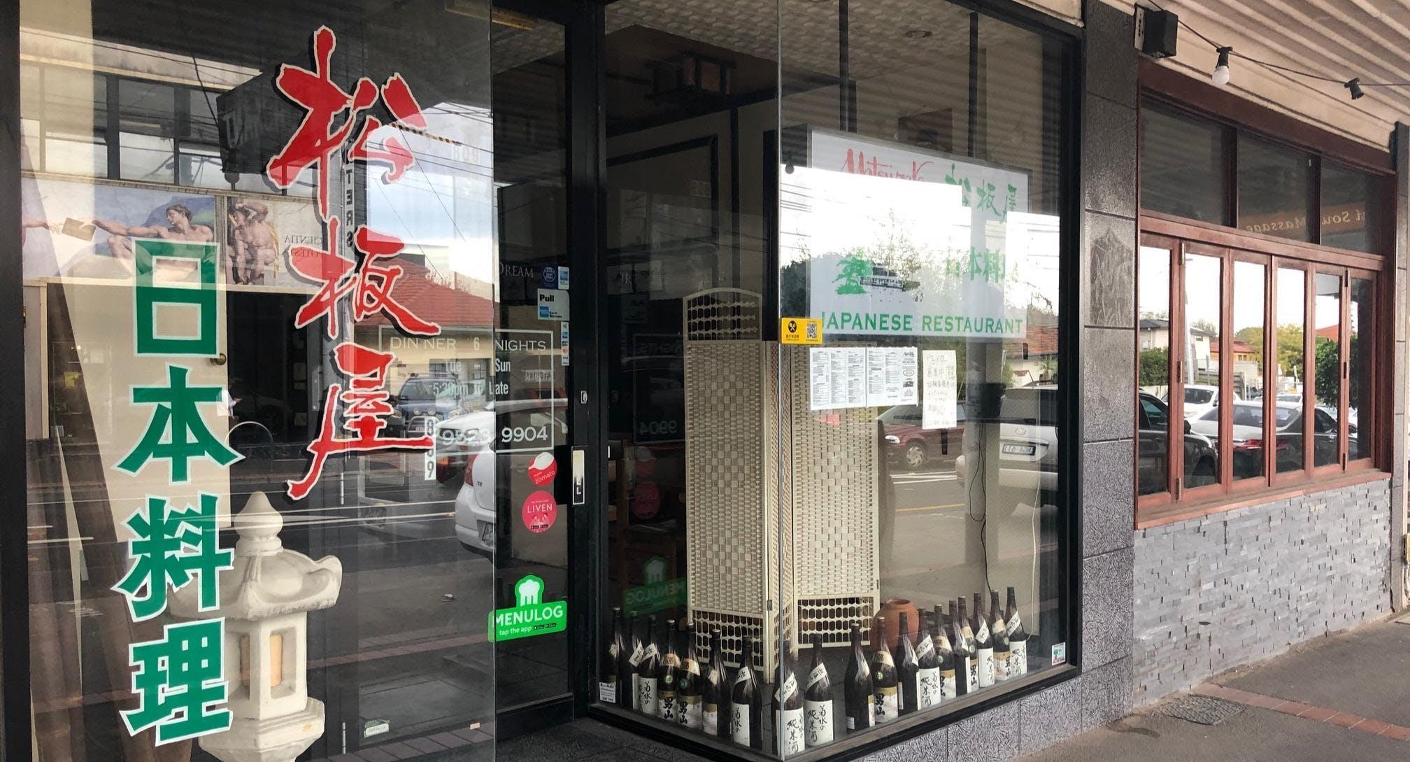Matsuzaka Japanese Restaurant Melbourne image 3