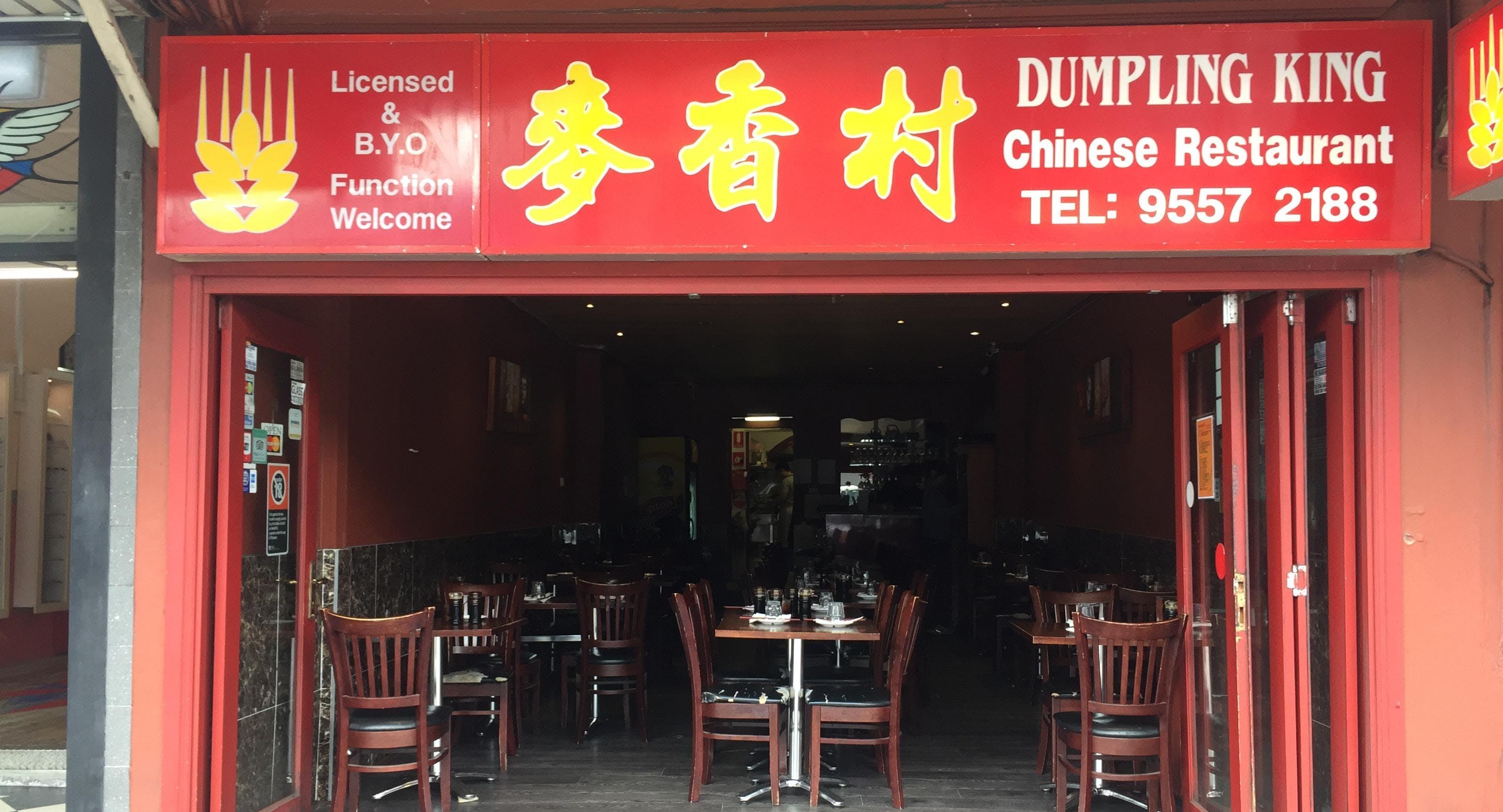 Dumpling King Sydney image 2