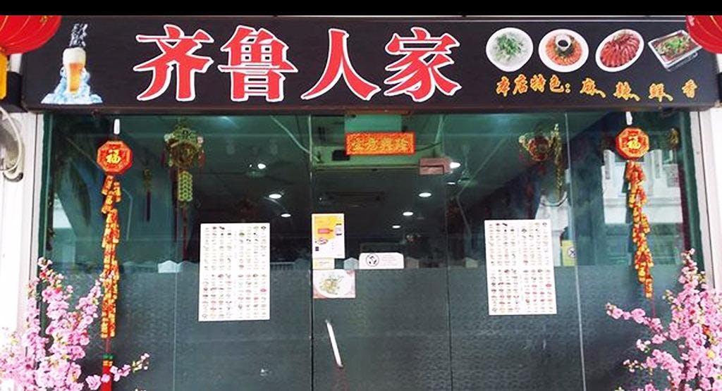 Qi Lu Ren Jia Singapore image 1