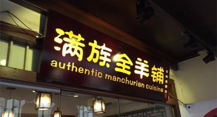 Restaurant Manchurian - Smith Street Singapore image 2
