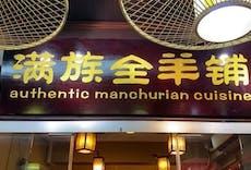 Restaurant Manchurian - 满族全羊铺 - Smith Street