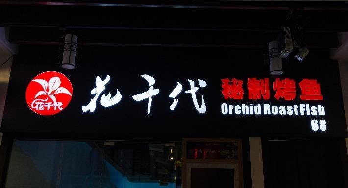 Orchid Roast Fish