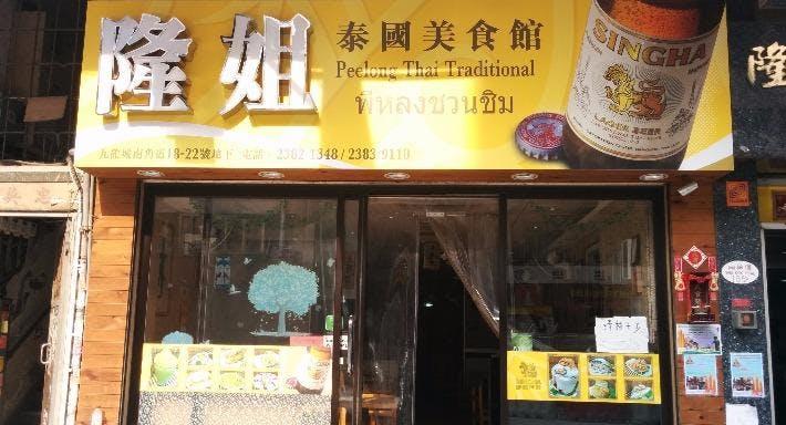 隆姐泰國美食館 Lung Jie Thai Restaurant - 19 Hong Kong image 3