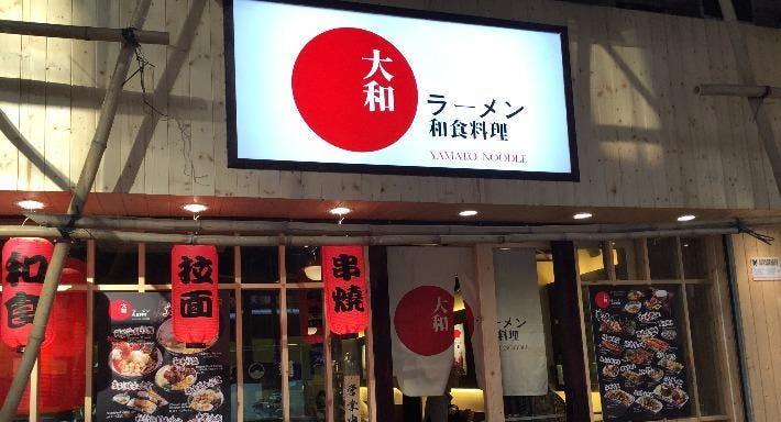 大和和食料理 Yamato Hong Kong image 3